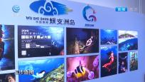 2019ADEX海洋嘉年华暨亚洲潜水展北京站开启