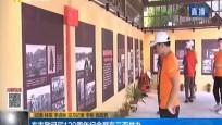 方志敏誕辰120周年紀念展在三亞舉辦