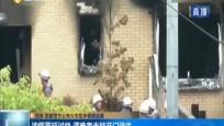 京都警方公布火災初步調查結果
