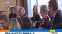 中国成功申办2022年世界新闻教育大会