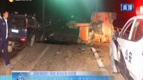 乐东:无证酒驾上高速 撞上挖掘机出事故