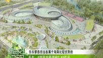 海南自由贸易试验区建设项目(第五批)乐东分会场集中开工