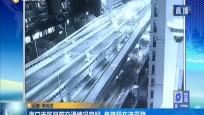 海口市區目前交通情況良好 各路段車流平穩