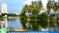 海口鴨尾溪濕地生態系統建設工程7月1日起對外開放