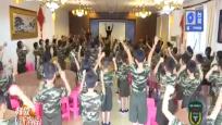 《科教新海南》暑期特別報道《少年突擊隊》2019年07月30日