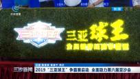 """2019""""三亚球王""""争霸赛启动 全面助力第六届亚沙会"""