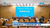 《海南省酒店業人才培養實施方案》發布
