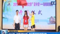"""2019年""""中國尋根之旅""""夏令營海南瓊海營開營"""