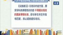 教育部等六部门发布 关于规范校外线上培训的实施意见