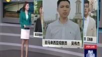 """全球自貿連線 首屆""""一帶一路""""東京論壇舉行"""