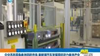 企業齊布局爭電池回收市場 新能源汽車發展帶旺動力電池產業