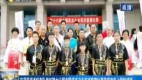 屯昌縣武術代表隊參加第十六屆全國武術之鄉武術套路比賽獲得歷史上最佳成績