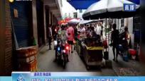琼海:多部门联合执法 整治市场周边交通乱象