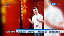 """三沙卫视记者获""""时代新人说——我和祖国共成长""""全国演讲比赛金奖"""