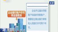 中国人民银行:企业银行账户许可将全面取消