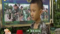 《科教新海南》暑期特别节目《少年突击队》2019年07月14日
