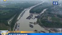 江苏淮安 京杭大运河:水位过低 5000多船舶滞留