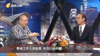 《對話香港》2019年07月13日