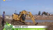 乐东:强化措施确保中央环保督察整改等工作加快推进