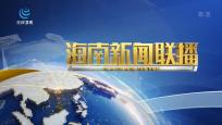 《海南新闻联播》2019年07月15日