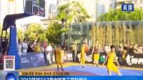 2019篮球3X3黄金联赛三亚站举行