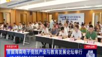 首届海南电子竞技产业与教育发展论坛举行