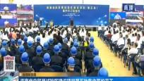 海南自由贸易试验区建设项目第五批集中签约开工