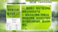 肥料登記辦理基本流程(二)