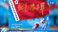 經典民族芭蕾舞劇《紅色娘子軍》將再次在海口上演