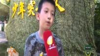 《科教新海南》暑期特别报道《少年突击队》2019年07月17日