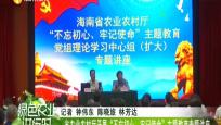 """省农业农村厅开展""""不忘初心、牢记使命""""主题教育专题讲座"""