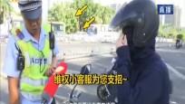海口:騎車兩年未上牌 迷糊小伙被扣車