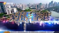 《对话香港》2019年07月06日