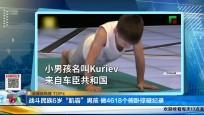 """战斗民族6岁""""肌霸""""男孩 做4618个俯卧撑破纪录"""