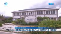 """記者探訪三沙永興島海水淡化廠:從""""看天等水""""到""""向海要水"""""""