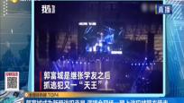 郭富城成為新晉逃犯克星 演唱會現場一網上逃犯被警方帶走