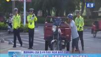 """严""""整""""以待·洋浦:重拳精准出击 整治交通违法"""