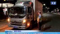 白沙:嚴查交通違法 一人被行政拘留