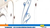 """""""陆海新通道""""首次冷冻海运原箱测试货柜直达重庆"""