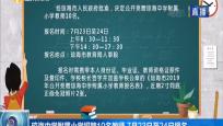 琼海中学附属小学招聘10名教师 7月23日至24日报名