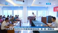 三沙市2019年度党员教育培训班(第一期)圆满结束