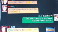 """法庭內外:網絡游戲里的虛假""""商家"""""""