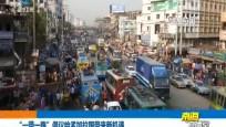 """""""一带一路""""倡议给孟加拉国带来新机遇"""