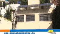 中国造太阳能电池板助阿根廷家庭实现电力自给