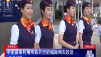 自貿快訊 中國首條利用高鐵開行的城際列車投運