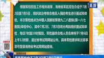 海南軍檢定于7月2日至7月5日舉行