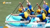 《中國體育旅游報道》2019年07月30日