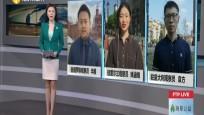 全球自贸连线:海南企业亮相莫斯科 参与消费品?#25918;?#23637;