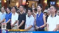 三亞鹿回頭情山國際啤酒節開幕