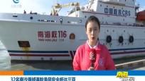32名南沙海域遇险渔民安全抵达三亚